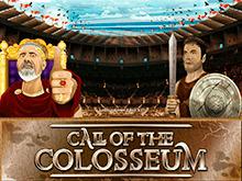 Зов Колизея – виртуальный аппарат за реальные деньги